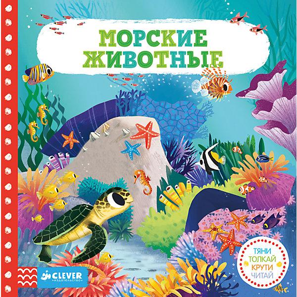 Морские животные. Тяни, толкай, крути, читайПервые книги малыша<br>Характеристики товара:<br><br>• ISBN: 978-5-906929-93-8<br>• возраст: от 0 лет;<br>• пол: для мальчиков и девочек;<br>• из чего сделана книга (состав): бумага, картон;<br>• иллюстрации: цветные;<br>• количество страниц: 8;<br>• тип обложки: твердая;<br>• размер книги: 18х18х2 см.;<br>• вес: 340 гр.;<br>• страна обладатель бренда: Россия.<br> <br>Морские животные - необычная книжка, которая отлично подойдет не только для увлекательного семейного чтения, но и для тренировки мелкой моторики ребенка, развития его памяти и речевых навыков.<br><br>Каждая страничка детской книжки проиллюстрирована красочными картинками, благодаря чему ее интересно не только читать, но и рассматривать. Все книжки данной серии предназначены для совершенствования и развития мелкой моторики маленького непоседы, поскольку ее плотные страницы оснащены подвижными элементами.<br><br>Книгу можно купить в нашем интернет-магазине.<br>Ширина мм: 180; Глубина мм: 180; Высота мм: 20; Вес г: 340; Возраст от месяцев: 0; Возраст до месяцев: 36; Пол: Унисекс; Возраст: Детский; SKU: 7299980;