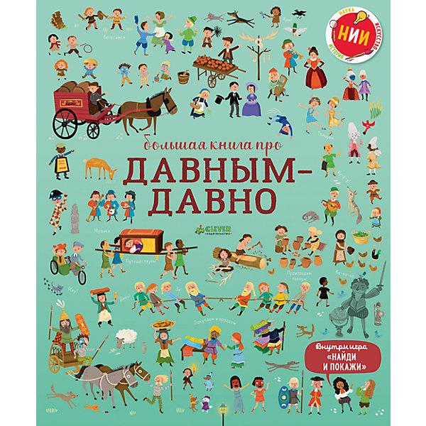 Clever НИИ. Большая книга про давным-давно/Коуэн Л., Байер С. самокат большая кулинарная книга городка с 6 лет