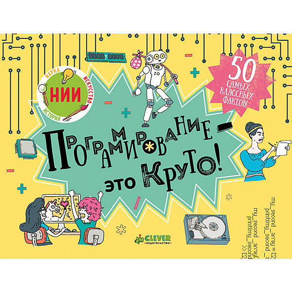 НИИ. Программирование - это круто!Ознакомление с окружающим миром<br>Характеристики товара:<br><br>• ISBN: 978-5-00115-171-5<br>• возраст: от 12 лет;<br>• пол: для мальчиков и девочек;<br>• из чего сделана книга (состав): бумага, картон;<br>• иллюстрации: цветные;<br>• количество страниц: 112;<br>• размер книги: 14,8х19,4х1 см.;<br>• вес: 293 гр.;<br>• страна обладатель бренда: Россия.<br><br>Книга сожержит очень емкое и понятное введение в программирование для детей и любопытных взрослых.<br><br>Мы живем во времена, когда компьютеры все больше и больше помогают нам в повседневной жизни. Компьютеры умеют то, что мы не можем или не хотим. <br><br>Книга расскажем о том, как делаются игры, приложения и сайты, стоит ли бояться искусственного интеллекта и восстания роботов. <br><br>Книгу можно купить внашем интернет-магазине.<br>Ширина мм: 148; Глубина мм: 194; Высота мм: 10; Вес г: 293; Возраст от месяцев: 144; Возраст до месяцев: 180; Пол: Унисекс; Возраст: Детский; SKU: 7299989;