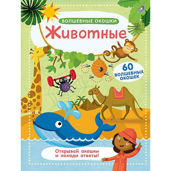 Волшебные окошки. ЖивотныеКниги с окошками<br>Характеристики:<br><br>• ISBN: 978-5-4366-0441-1<br>• издательство: Робинс;<br>• формат: 21,5х29 см.;<br>• количество страниц: 12;<br>• иллюстрации: цветные;<br>• переплёт: жёсткий;<br>• состав: картон, бумага;<br>• ISBN: 9785436604411;<br>• вес: 635 г.;<br>• для детей в возрасте: от 3-х лет;<br>• страна производитель: Китай.<br><br>Яркая книга в жёстком переплёте из серии Волшебные окошки «Животные» издательства «Робинс» поможет расширить познания ребёнка о жизни и среде обитания птиц и животных. В игровой форме детям будет интересно и легко запоминать названия животных и птиц, а также фантазировать про их жизнь в природе.<br><br>Внутри книги находится множество окошек, в которых изложены интересные факты об особенностях жизни каждого животного в отдельности. Картинки в книге крупные и яркие, они на долго привлекут внимание ребёнка.<br><br>Читая книгу и выполняя задания дети развивают память, внимательность, логическое и пространственное мышление, мелкую моторику рук, усидчивость, терпение.<br><br>Книгу Волшебные окошки «Животные» издательства «Робинс», можно купить в нашем интернет-магазине.