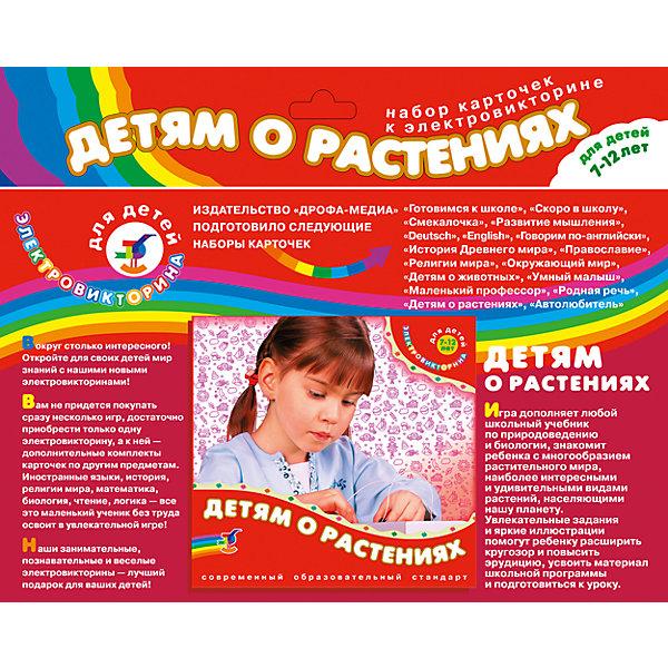 Дрофа-Медиа Набор карточек. Детям о растениях 100 pcs 2mm banana jack binding post 5 colors