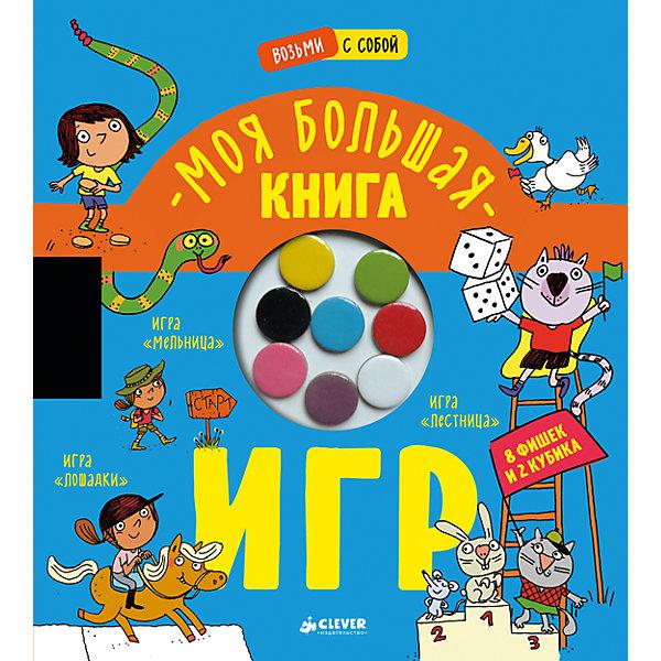 Clever Моя большая книга игр книга для детей clever кот в мешке время играть