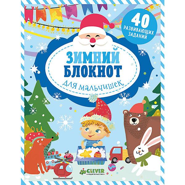 Clever Зимний блокнот для мальчишек/Алексеева .