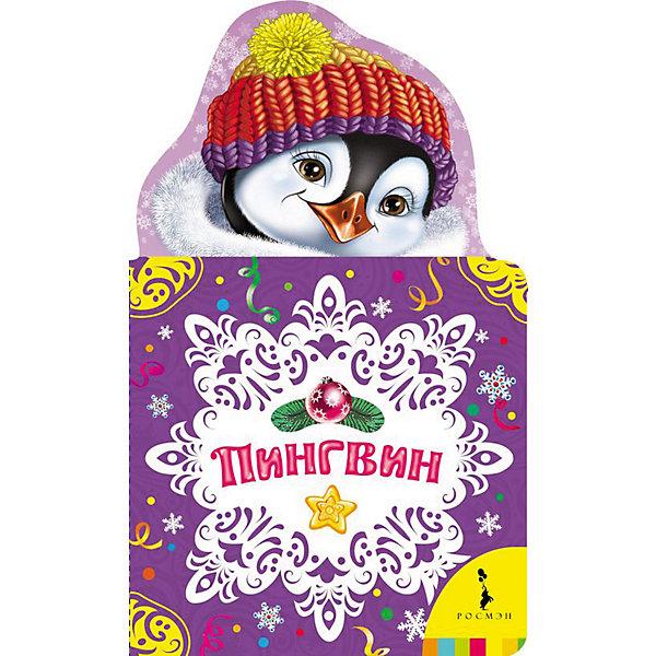 Росмэн Пингвин (Книга на картоне с фигурной вырубкой)