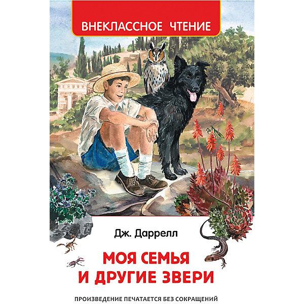 Даррелл Дж. Моя семья и другие звериО приключениях<br>Характеристики:<br><br>• возраст: от 7 лет;<br>• тип игрушки: книга;<br>• тип: повести и рассказы;<br>• иллюстрации: цветные;<br>• размер: 13,2х2х20,2 см;<br>• вес: 360 гр;<br>• автор: Джеральд Даррелл;<br>• переводчик: Деревянкина Л. А.;<br>•количество страниц: 15;<br>• материал: картон, бумага;<br>• издатель: Rosman.<br><br>Даррелл Дж. «Моя семья и другие звери» – книга с цветными иллюстрациями для внеклассного чтения. Она подходит для детей от 7 лет и старше и включает в себя увлекательную повесть.<br><br>Юмористическая сага о детстве будущего знаменитого зоолога и писателя на греческом острове Корфу, где его экстравагантная семья провела пять блаженных лет, не оставит равнодушным никого. Юный Джеральд Даррел делает первые открытия в стране насекомых, постоянно увеличивая число домочадцев. Он принимает в свою семью черепашку Ахиллеса, голубя Квазимодо, совенка Улисса и многих, многих других забавных животных, что приводит к большим и маленьким драмам и веселым приключениям.<br>Чтение с раннего возраста прививает ребенку усидчивость, умение сосредотачиваться и грамотность, помогает в дальнейшее учебе.<br><br>Книгу  Даррелл Дж. «Моя семья и другие звери» можно купить в нашем интернет-магазине.<br>Ширина мм: 130; Глубина мм: 20; Высота мм: 202; Вес г: 360; Возраст от месяцев: 84; Возраст до месяцев: 2147483647; Пол: Унисекс; Возраст: Детский; SKU: 7335738;