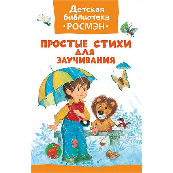 Простые стихи для заучивания (Детская библиотека Росмэн)Ознакомление с художественной литературой<br>Характеристики:<br><br>• возраст: от 3 лет;<br>• тип игрушки: книга;<br>• тип: стихи;<br>• иллюстрации: цветные;<br>• размер: 13,2х0,8х20 см;<br>• вес: 110 гр;<br>• автор: ДБ Росмэн;<br>•количество страниц: 32;<br>• материал: картон, бумага;<br>• издатель: Rosman.<br><br>«Простые стихи для заучивания»  – книга с цветными иллюстрациями для внеклассного чтения. Она подходит для детей от 3 лет и включает в себя простые стишки.<br><br>Ребенку больше не придется искать подходящий стишок и часами зубрить его к утреннику - ему поможет эта книжка. Ведь стихотворения, которые в нее вошли, выучить проще простого - пару раз услышал и тут же запомнил. В сборник вошли стихи Бориса Заходера, Корнея Чуковского, Ирины Токмаковой, Зои Александровой, Андрея Усачева и других известных поэтов. Иллюстрации Елены Володькиной, Владимира Коркина.<br><br>Чтение с раннего возраста прививает ребенку усидчивость, умение сосредотачиваться и грамотность, помогает в дальнейшее учебе.<br><br>Книгу «Простые стихи для заучивания»  можно купить в нашем интернет-магазине.<br>Ширина мм: 132; Глубина мм: 8; Высота мм: 200; Вес г: 110; Возраст от месяцев: 36; Возраст до месяцев: 2147483647; Пол: Унисекс; Возраст: Детский; SKU: 7335747;
