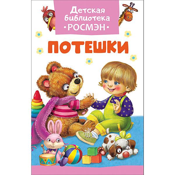 Фотография товара потешки (Детская библиотека Росмэн) (7335748)