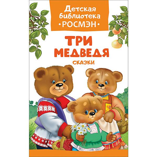 Росмэн Три медведя. Русские народные сказки (Детская библиотека Росмэн) росмэн русские сказки для малышей
