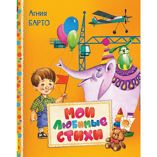 Росмэн Барто А. Мои любимые стихи (Читаем малышам) барто а стихи малышам азбука