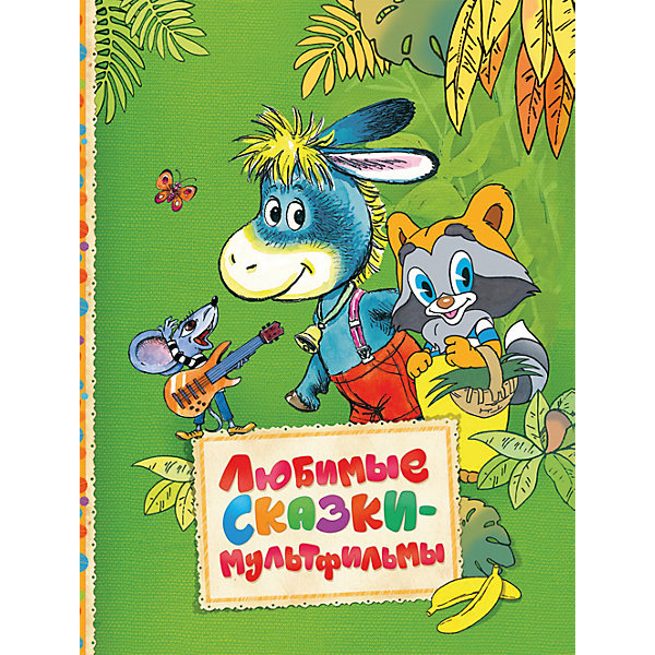 Любимые сказки-мультфильмы (Читаем малышам)Первые книги малыша<br>Характеристики:<br><br>• возраст: от 3 лет;<br>• тип игрушки: книга;<br>• тип: сказки;<br>• иллюстрации: цветные;<br>• размер: 20,2х1,5х26,3 см;<br>• вес: 690 гр;<br>• иллюстрации: В. Назарук, Т. Сазонова, Ю. Прытков, В. Арбеков;<br>•количество страниц: 128;<br>• материал: картон, бумага;<br>• издатель: Rosman.<br><br>«Любимые сказки-мультфильмы (Читаем малышам)» – книга с цветными иллюстрациями от издательства Росмэн. Она подходит для детей от 3 лет и включает в себя популярные сказки.<br><br>В сборник вошли сказки лучших российских писателей, по которым были сняты чудесные мультфильмы, так любимые детворой: «Песенка мышонка», «Крошка Енот», «Как Ослик счастье искал», «Раз - горох, два - горох», и другие. Иллюстрации В. Назарука, Т. Сазоновой, Ю. Прыткова, В. Арбекова и других художников-мультипликаторов, создавших всеми любимых персонажей.<br> Чтение с раннего возраста прививает ребенку усидчивость, умение сосредотачиваться и грамотность, помогает в дальнейшее учебе.<br><br>Книгу  «Любимые сказки-мультфильмы (Читаем малышам)» можно купить в нашем интернет-магазине.<br>Ширина мм: 202; Глубина мм: 15; Высота мм: 263; Вес г: 690; Возраст от месяцев: 36; Возраст до месяцев: 2147483647; Пол: Унисекс; Возраст: Детский; SKU: 7335757;