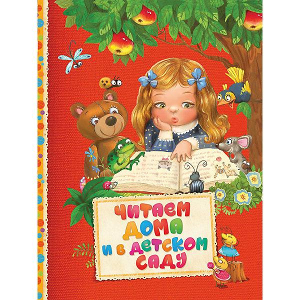 Росмэн Читаем дома и в детском саду (Читаем малышам) художественные книги росмэн мои первые сказки читаем малышам