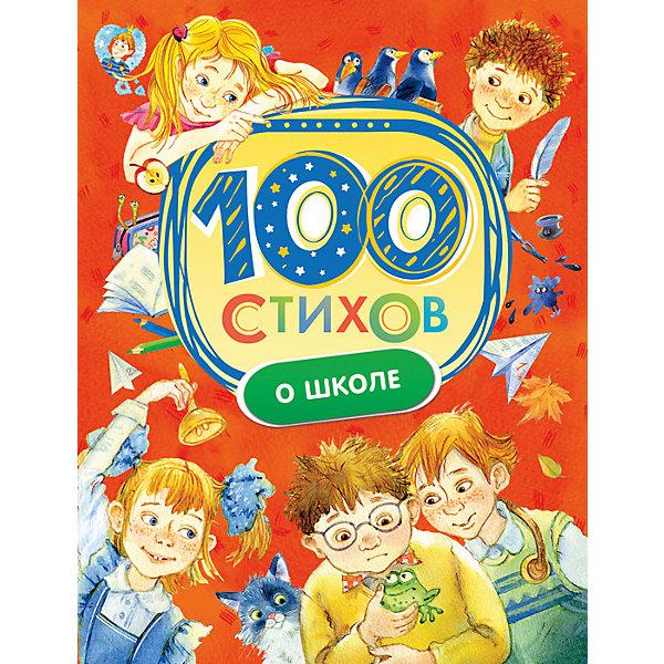 Росмэн 100 стихов о школе 100 стихов о россии росмэн