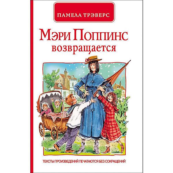П.Трэверс.Мэри Поппинс возвращаетсяО приключениях<br>Характеристики:<br><br>• возраст: от 5 лет;<br>• тип игрушки: книга;<br>• тип: повести и рассказы;<br>• иллюстрации: цветные;<br>• размер: 15х1х22 см;<br>• вес: 260 гр; <br>• автор: П. Трэверс; <br>• перевод: Заходер Б.;<br>• иллюстрации: Челак В.; <br>•количество страниц: 112;<br>• материал: картон, бумага;<br>• издатель: Rosman.<br><br>П. Трэверс. «Мэри Поппинс возвращается» – книга небольшого удобного формата с цветными вклейками-иллюстрациями от издательства Росмэн. Она подходит для детей от 5 лет и включает в себя интересную и увлекательную историю.<br><br>Знаменитая сказочная повесть английской писательницы Памелы Трэверс о необыкновенной няне Мэри Поппинс, которая появляется неизвестно откуда и исчезает, когда ей заблагорассудится. <br>Мэри Поппинс - самая замечательная няня на свете - снова появилась в семействе Бэнкс. Как и в первый раз, она упала с неба. Вместе с ее волшебным возвращением в Дом Номер Семнадцать по Вишневому переулку вернулись чудеса и приключения.Классический перевод Бориса Заходера, текст без сокращений. Художник Вадим Челак, член Московского Союза художников.<br>Чтение с раннего возраста прививает ребенку усидчивость, умение сосредотачиваться и грамотность, помогает в дальнейшее учебе.<br><br>Книгу  П. Трэверс. «Мэри Поппинс возвращается» можно купить в нашем интернет-магазине.<br>Ширина мм: 150; Глубина мм: 12; Высота мм: 220; Вес г: 260; Возраст от месяцев: 60; Возраст до месяцев: 2147483647; Пол: Унисекс; Возраст: Детский; SKU: 7335766;