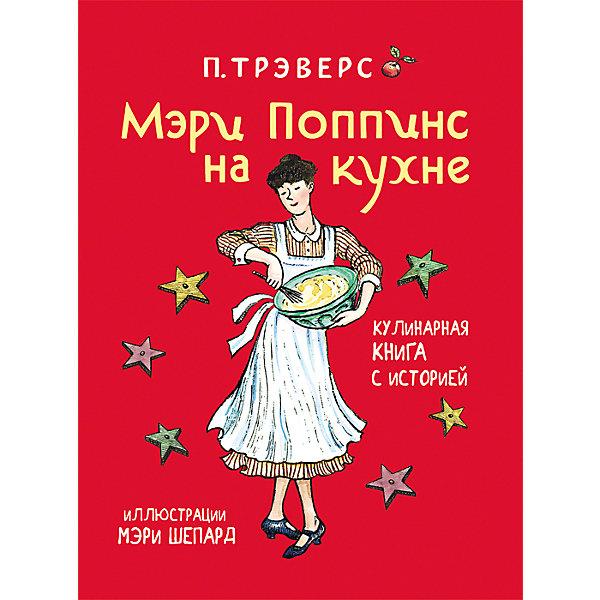 П. Трэверс. Мэри Поппинс на кухнеКулинария<br>Характеристики:<br><br>• возраст: от 7 лет;<br>• тип игрушки: книга;<br>• тип: сказки;<br>• иллюстрации: цветные;<br>• размер: 16,7х1х22,2 см;<br>• вес: 278 гр; <br>• автор: П. Трэверс; <br>• иллюстрации: Мэри Шепард; <br>•количество страниц: 80;<br>• материал: картон, бумага;<br>• издатель: Rosman.<br><br>П. Трэверс. «Мэри Поппинс на кухне» – книга небольшого удобного формата с цветными вклейками-иллюстрациями от издательства Росмэн. Она подходит для детей от 7 лет и включает в себя интересную и увлекательную историю.<br><br>Знаменитая сказочная повесть английской писательницы Памелы Трэверс о необыкновенной няне Мэри Поппинс, которая появляется неизвестно откуда и исчезает, когда ей заблагорассудится. <br>В книге «Мэри Поппинс на кухне» с «аппетитными» иллюстрациями английской художницы Мэри Шепард любимая всеми няня в компании детей Бэнкс, Адмирала Бума, миссис Корри, Тётушки-Птичницы и других героев сделает самые вкусные английские блюда и поделится с читателями их рецептами. Следуя им, каждый поймёт, что стоять у плиты — это совсем не утомительно. Напротив, готовить пудинг ещё никогда не было так увлекательно. <br><br>Чтение с раннего возраста прививает ребенку усидчивость, умение сосредотачиваться и грамотность, помогает в дальнейшее учебе.<br><br>Книгу  П. Трэверс. «Мэри Поппинс на кухне» можно купить в нашем интернет-магазине.<br>Ширина мм: 167; Глубина мм: 10; Высота мм: 222; Вес г: 278; Возраст от месяцев: 84; Возраст до месяцев: 2147483647; Пол: Унисекс; Возраст: Детский; SKU: 7335767;