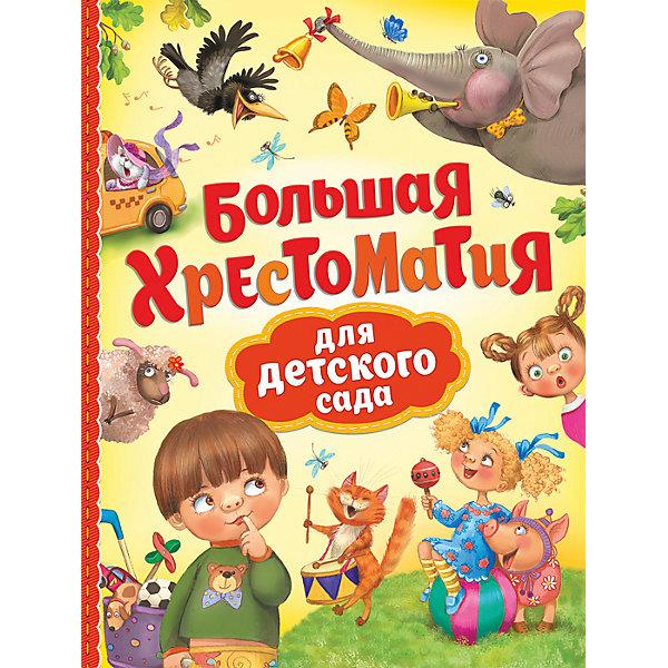 Росмэн Большая хрестоматия для детского сада la ciudad