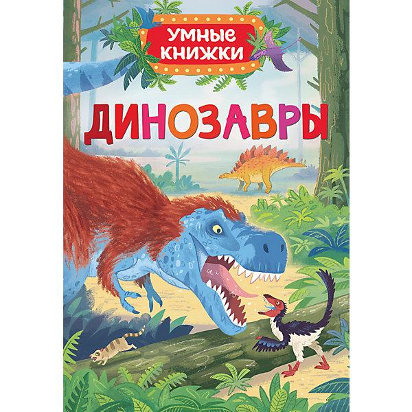 Росмэн Динозавры (Умные книжки) росмэн комплект для мальчиков книжки игрушки