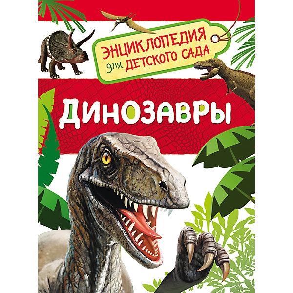 Росмэн Динозавры. Энциклопедия для детского сада обучающие книги росмэн энциклопедия для детского сада подводный мир