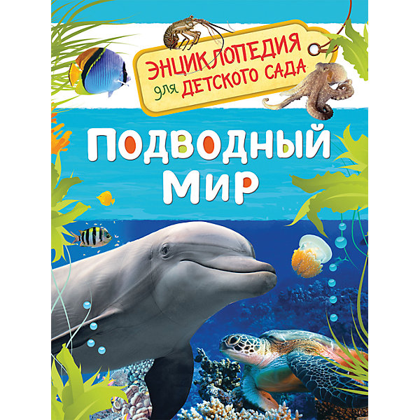 Росмэн Подводный мир. Энциклопедия для детского сада