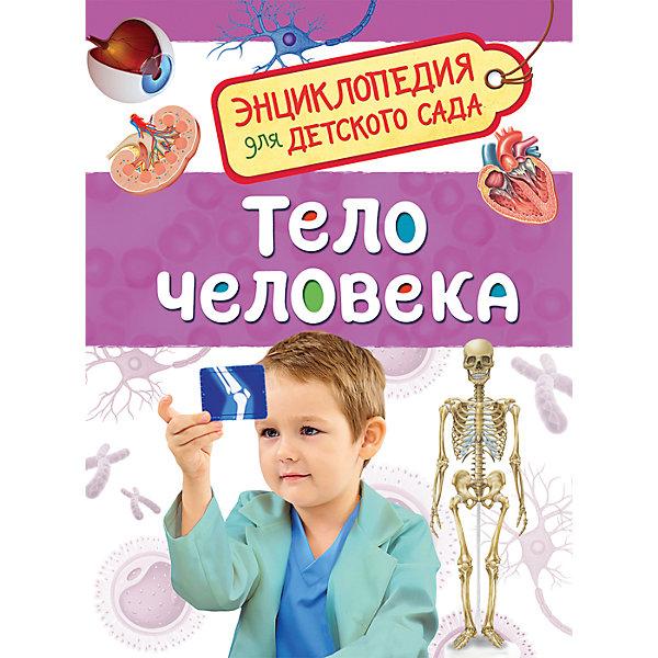 Росмэн Тело человека. Энциклопедия для детского сада паркер с тело человека энциклопедия для детей