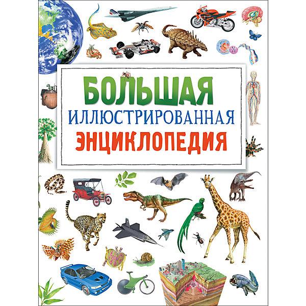 цена Росмэн Большая иллюстрированная энциклопедия