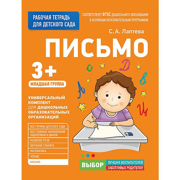 Купить Для детского сада. Письмо. Младшая группа (Рабочая тетрадь), Росмэн, Россия, Унисекс