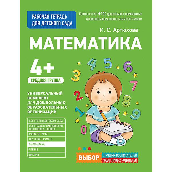 Росмэн Для детского сада. Математика. Средняя группа (Рабочая тетрадь)