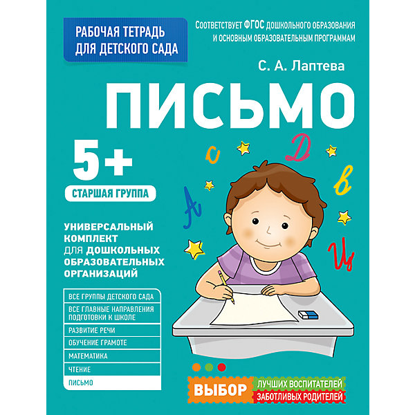 Росмэн Для детского сада. Письмо. Старшая группа (Рабочая тетрадь) недорого