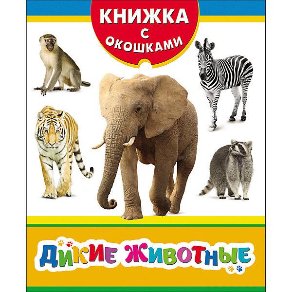 Дикие животные. Книжка с окошкамиОзнакомление с окружающим миром<br>Характеристики:<br><br>• возраст: от 0 лет;<br>• тип игрушки: книга;<br>• тип: книжка с окошками;<br>• иллюстрации: цветные;<br>• размер: 17х0,6х22 см;<br>• вес: 180  гр; <br>•количество страниц: 8;<br>• материал: картон, бумага;<br>• издатель: Rosman.<br><br>«Дикие животные.  Книжка с окошками» -  это детская книжка, которая рассчитана на самых маленьких детей. Яркие иллюстрации и крупные буквы привлекут внимание малыша, приучая его проводить время с книгами.<br><br>Серия «Книжка с окошками» - это десять занимательных книг с самыми интересными и познавательными темами для детей от двух лет. Все что их окружает: животные, цвета, различные формы, транспорт и многое другое, представлено здесь в виде фотографий, заметок и забавных заданий. На каждой страничке - три окошка, под которыми прячутся ответы на вопросы. <br><br>На каждой страничке этой яркой и веселой книги - три окошка, под которыми прячутся ответы на вопросы о диких животных.  Чтение книг с раннего возраста позволяет развить у детей усидчивость, умение усваивать информацию, помогает  узнавать много нового.<br><br>Книгу «Дикие животные. Книжка с окошками» можно купить в нашем интернет-магазине.<br>Ширина мм: 168; Глубина мм: 5; Высота мм: 222; Вес г: 180; Возраст от месяцев: -2147483648; Возраст до месяцев: 2147483647; Пол: Унисекс; Возраст: Детский; SKU: 7335833;