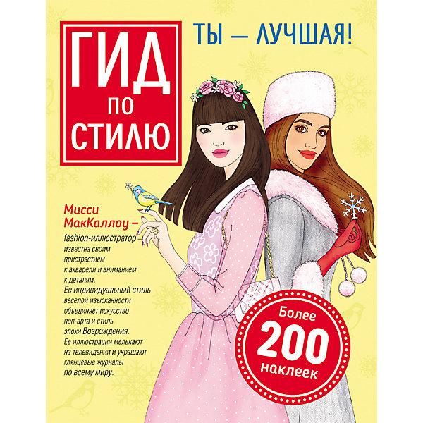 Гид по стилю. Ты –лучшая! (с наклейками)Книги для девочек<br>Характеристики:<br><br>• возраст: от 5 лет;<br>• тип игрушки: книга;<br>• тип: раскраски, игры, наклейки;<br>• иллюстрации: цветные;<br>• размер: 23,8х0,4х30,5 см;<br>• вес: 292 гр; <br>•количество страниц: 32;<br>• материал: картон, бумага;<br>• издатель: Rosman.<br><br>«Гид по стилю. Ты –лучшая!» -  это книга для детей от пяти лет, которая понравится девочкам и мальчикам, мечтающим о карьере дизайнера. Она поможет узнать много нового, получить несколько уроков, разобраться в деталях.<br><br>Креативная обучающая книга для юных дизайнеров. Все секреты обретения непревзойденного вкуса и настоящий гид по стилю. Идеальные силуэты, фактура тканей, сочетание цветов, модные тренды и яркие принты - и во всем этом многообразии можно поупражняться самой, создавая с помощью наклеек свои неповторимые образы.<br><br>Книгу «Гид по стилю. Ты –лучшая!»  можно купить в нашем интернет-магазине.<br>Ширина мм: 238; Глубина мм: 4; Высота мм: 305; Вес г: 292; Возраст от месяцев: 60; Возраст до месяцев: 2147483647; Пол: Женский; Возраст: Детский; SKU: 7335868;