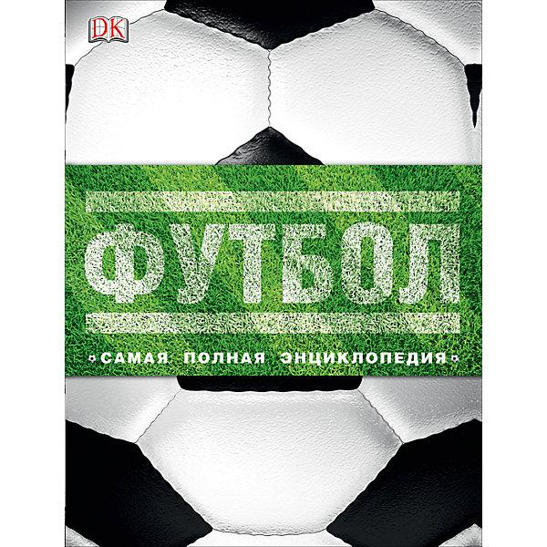 Росмэн Футбол. Самая полная энциклопедия