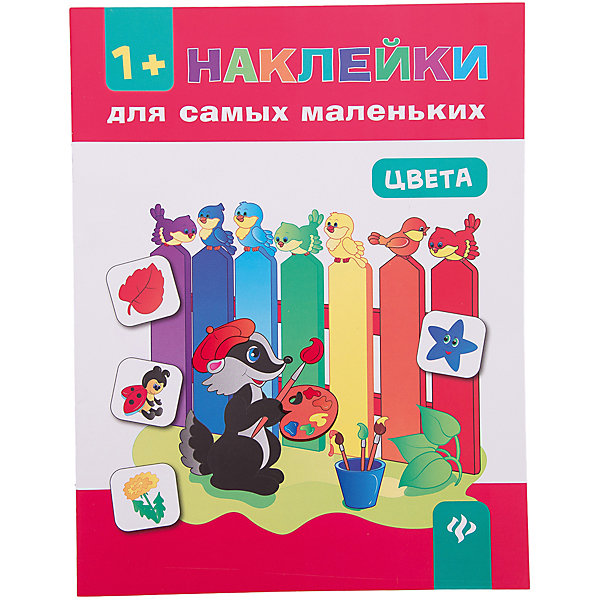 ЦветаКнижки с наклейками<br>Характеристики:<br><br>• тип игрушки: книга;<br>• автор: Ткаченко Ю.;<br>• редактор: Фомичев А.;<br>• материал: картон, бумага;<br>• количество страниц: 8;<br>• вес: 61 гр;<br>• размер: 26х20х0,2 см;<br>• бренд: Fenix.<br><br>Книга «Цвета» - это издание, которое по большей части станет отличным приобретением для детей любого возраста. Такое издание может стать отличным дополнением к занятиям в школе или детском саду и даже дома.<br><br>Клеить наклейки всегда очень интересно и к тому же полезно, ведь это занятие развивает мелкую моторику рук, способствует развитию внимательности и дарит детям массу удовольствия. Серия книг Наклейки для самых маленьких дает малышам возможность не только клеить наклейки, а ещё и пополнить свои знания. Работая с этими книжками, дети выучат такие базовые понятия, как один и много, большой и маленький, научатся ориентироваться в пространстве, познакомятся с некоторыми формами и запомнят названия цветов радуги. Яркие весёлые иллюстрации и интересные задания будут стимулировать малышей познавать мир - и учеба превратится в увлекательную игру.<br><br>Но стоит так же отметить, что не нужно допускать переутомления ребенка во время занятия по книге, занимайтесь не более 30 минут в день, создайте позитивную атмосферу полезного и интересного общения с малышом!<br><br>Книгу «Цвета» можно купить в нашем интернет-магазине.<br>Ширина мм: 260; Глубина мм: 200; Высота мм: 2; Вес г: 61; Возраст от месяцев: 12; Возраст до месяцев: 72; Пол: Унисекс; Возраст: Детский; SKU: 7339009;