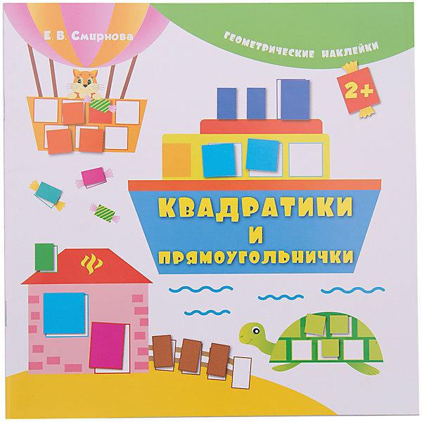 Квадратики и прямоугольничкиИзучаем цвета и формы<br>Характеристики:<br><br>• тип игрушки: книга;<br>• возраст: от 0 лет;<br>• автор: Симрова Е. В.;<br>• материал: картон, бумага;<br>• количество страниц: 8;<br>• вес: 57 гр;<br>• размер: 21,5х21,4х0,1 см;<br>• бренд: Fenix.<br><br>Книга «Квадратики и прямоугольнички» - это издание, которое по большей части станет отличным приобретением для детей любого возраста. Такое издание может стать отличным дополнением к занятиям в школе или детском саду и даже дома.<br><br>Данная книга познакомит детей с такими геометрическими формами, как квадрат и прямоугольник, и научит работать с ними: называть, узнавать на рисунке и среди окружающих предметов, искать наклейки соответствующей формы. Кроме того, наклеивание небольших по размеру элементов приучает малышей к аккуратности и развивает мелкую моторику кисти, что позитивно влияет на развитие речи.<br><br>Но стоит так же отметить, что не нужно допускать переутомления ребенка во время занятия по книге, занимайтесь не более 30 минут в день, создайте позитивную атмосферу полезного и интересного общения с малышом!<br><br>Книгу «Квадратики и прямоугольнички» можно купить в нашем интернет-магазине.<br>Ширина мм: 215; Глубина мм: 214; Высота мм: 1; Вес г: 57; Возраст от месяцев: 0; Возраст до месяцев: 72; Пол: Унисекс; Возраст: Детский; SKU: 7339011;