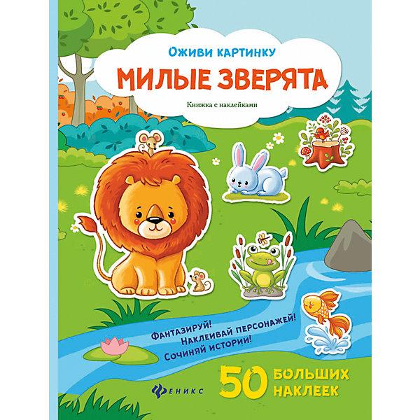 Купить Милые зверята: книжка с наклейками, Fenix, Россия, Унисекс