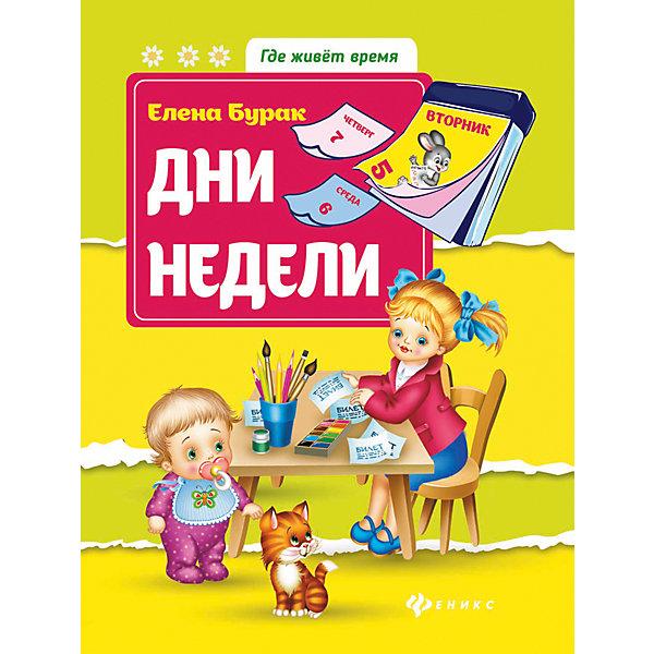 Дни неделиОзнакомление с окружающим миром<br>Характеристики:<br><br>• тип игрушки: книга;<br>• возраст: от 0 лет; <br>• автор: Бурак Е.;<br>• материал: картон, бумага;<br>• количество страниц: 16;<br>• вес: 74 гр;<br>• размер: 28,5х22х2 см;<br>• бренд: Fenix.<br><br>Книга «Дни недели» - это издание, которое по большей части станет отличным приобретением для детей любого возраста. Такое издание может стать отличным дополнением к занятиям в школе или детском саду и даже дома.<br><br>«Делу - время, потехе - час», - говорит нам народная мудрость. Ваш малыш уже подрастает и начинает сталкиваться с необходимостью ориентироваться во времени, распоряжаться им правильно. Однако знакомство ребенка с понятием «время» - это гораздо больше, чем умение ответить на вопрос «Который час?». Оно включает в себя знание названий и последовательности частей суток, дней недели, месяцев, а также понятие о возрасте и умение чувствовать длительность времени. Книги серии «Где живет время» содержат разнообразные занимательные задания, которые помогут дошкольнику освоить эти непростые понятия в подходящей ему игровой форме.<br><br>Книгу «Дни недели» можно купить в нашем интернет-магазине.<br>Ширина мм: 285; Глубина мм: 220; Высота мм: 2; Вес г: 74; Возраст от месяцев: 0; Возраст до месяцев: 72; Пол: Унисекс; Возраст: Детский; SKU: 7339019;