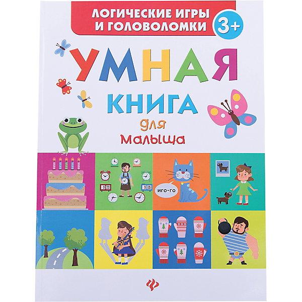 Умная книга для малышаПодготовка к школе<br>Характеристики:<br><br>• тип игрушки: книга;<br>• возраст: от 0 лет; <br>• автор: Маницкая Е.;<br>• материал: картон, бумага;<br>• количество страниц: 94;<br>• вес: 268 гр;<br>• размер: 28,6х21,5х0,5 см;<br>• бренд: Fenix.<br><br>Книга «Умная книга для малыша» - это издание, которое по большей части станет отличным приобретением для детей любого возраста. Такое издание может стать отличным дополнением к занятиям в школе или детском саду и даже дома.<br><br>Хотите, чтобы ваш ребёнок был умным и изобретательным? Тогда Умная книгадля малыша - это то, что нужно! Ведь в ней собраны задачки, упражнения и головоломки, которые научат его думать, рассуждать и находить неординарные решения. Содержание книги подобрано с учётом возрастных особенностей малышей.<br><br>Книги серии будут полезны воспитателям дошкольных образовательных учреждений, гувернерам и родителям для занятий с детьми как в детском саду, так и дома.<br><br>Книгу «Умная книга для малыша» можно купить в нашем интернет-магазине.<br>Ширина мм: 286; Глубина мм: 215; Высота мм: 5; Вес г: 268; Возраст от месяцев: 0; Возраст до месяцев: 72; Пол: Унисекс; Возраст: Детский; SKU: 7339033;