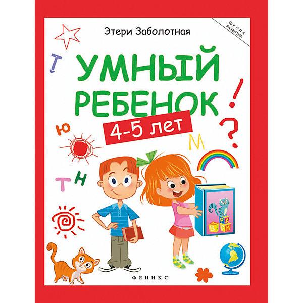 Феникс-Премьер Умный ребенок: 4-5 лет феникс премьер умный ребенок 4 5 лет