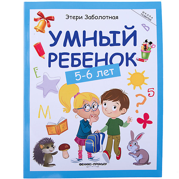 Феникс-Премьер Умный ребенок: 5-6 лет феникс премьер умный ребенок 4 5 лет