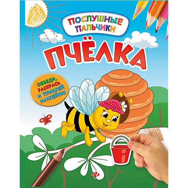 Пчелка:развивающая книжка с наклейкамиКнижки с наклейками<br>Характеристики:<br><br>• тип игрушки: книга;<br>• тип: развивающая и познавательная литература для дошкольников;<br>• возраст: от 0 лет;<br>• количество страниц: 16;<br>• материал: картон, бумага.<br>• автор: Половинкина Инна;<br>• художник:  Таширова Юлия;<br>• вес: 86 гр;<br>• размер: 26х20х0,2 см;<br>• бренд: Fenix.<br><br> Книга «Пчелка: развивающая книжка с наклейками» входит в серию «Послушные пальчики» и подходит для детей с раннего возраста. ребёнок сможет развить графомоторные навыки, цветовое восприятие, воображение, а также мелкую моторику. <br><br>Всему этому будут способствовать три типа заданий: дополнение картинки с помощью наклеек, раскрашивание крупных элементов с цветными контурами и обведение пунктирных линий. Все задания подобраны в соответствии с возрастными особенностями развития. Малышу непременно понравятся весёлые герои, которые будут ему помогать.<br><br>Книгу «Пчелка: развивающая книжка с наклейками» можно купить в нашем интернет-магазине.<br>Ширина мм: 260; Глубина мм: 201; Высота мм: 2; Вес г: 86; Возраст от месяцев: 0; Возраст до месяцев: 72; Пол: Унисекс; Возраст: Детский; SKU: 7339042;