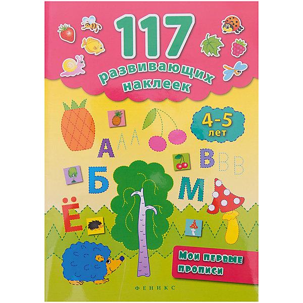 Мои первые прописи. 4-5 летПрописи<br>Характеристики:<br><br>• тип игрушки: книга;<br>• тип: развивающая и познавательная литература для дошкольников;<br>• возраст: от 4 лет;<br>• количество страниц: 16;<br>• материал: картон, бумага;<br>• автор: Смирнова Е. В.;<br>• художник: Егорова Т. С.,  Кузьменко А. О.,  Смирнова Е. В.;<br>• вес: 84 гр;<br>• размер: 28,1х20х0,2 см;<br>• бренд: Fenix.<br><br> Книга «Мои первые прописи. 4-5 лет» подойдет для детей от четырех лет. Красочная книжка понравится и мальчикам и девочкам – она позволит не только увлекательно, но и полезно проводить время. <br><br>Данная книга поможет вашему ребенку научиться писать печатные буквы русского алфавита, рисовать различные типы линий, формы и орнаменты, штриховать изображения и рисовать предметы по пунктиру и клеточкам.<br><br>Книга содержит простые и интересные задания для развития воображения, логики, мышления и мелкой моторики кисти. Ответ на каждое задание дети смогут найти среди 117 наклеек, содержащихся в каждой книге. Издание предназначено для совместной работы детей в возрасте от четырех лет с родителями.<br><br>Книгу «Мои первые прописи. 4-5 лет» можно купить в нашем интернет-магазине.<br>Ширина мм: 281; Глубина мм: 199; Высота мм: 2; Вес г: 85; Возраст от месяцев: 0; Возраст до месяцев: 72; Пол: Унисекс; Возраст: Детский; SKU: 7339048;