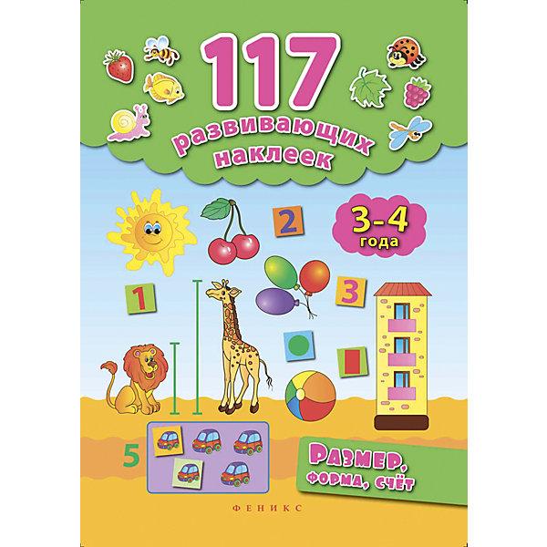 Размер,форма,счет. 3-4 годаИзучаем цвета и формы<br>Характеристики:<br><br>• тип игрушки: книга;<br>• тип: развивающая и познавательная литература для дошкольников;<br>• возраст: от 3 лет;<br>• количество страниц: 16;<br>• материал: картон, бумага;<br>• автор: Смирнова Е. В.;<br>• художник: Егорова Т. С., Смирнова Е. В.;<br>• вес: 84 гр;<br>• размер: 28,1х20х0,2 см;<br>• бренд: Fenix.<br><br> Книга «Размер,форма,счет. 3-4 года» подойдет для детей от трех лет. Красочная книжка понравится и мальчикам и девочкам – она позволит не только увлекательно, но и полезно проводить время. <br><br>Данная книга поможет вашему ребенку изучить числа от 1 до 10, научиться определять размер и форму предметов, сравнивать предметы между собой, а также вспомнить названия цветов радуги.<br><br>Книга содержит простые и интересные задания для развития воображения, логики, мышления и мелкой моторики кисти. Ответ на каждое задание дети смогут найти среди 117 наклеек, содержащихся в каждой книге. Издание предназначено для совместной работы детей в возрасте от трех лет с родителями.<br><br>Книгу «Размер,форма,счет. 3-4 года» можно купить в нашем интернет-магазине.<br>Ширина мм: 281; Глубина мм: 199; Высота мм: 2; Вес г: 85; Возраст от месяцев: 0; Возраст до месяцев: 72; Пол: Унисекс; Возраст: Детский; SKU: 7339049;
