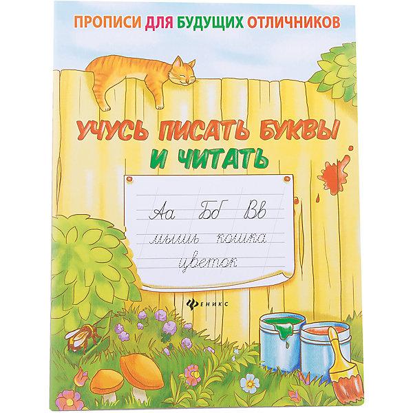 Учусь писать буквы и читатьПрописи<br>Характеристики:<br><br>• тип игрушки: рабочая тетрадь;<br>• тип: развивающая и познавательная литература для дошкольников;<br>• возраст: от 4 лет;<br>• количество страниц: 32;<br>• материал: картон, бумага;<br>• автор: Мишакова Елена<br>• художник:  Скоморохова К. В.;<br>• вес: 100 гр;<br>• размер: 26х19,8х0,3 см;<br>• бренд: Fenix.<br><br>Книга «Учусь писать буквы и читать»  - это не просто рабочая тетрадь с прописями. Книга поможет ребёнку научиться красиво писать,  выучить алфавит, сформирует способность слышать слово, различать звуки, а яркие иллюстрации будут способствовать развитию художественного вкуса.<br><br>Занятия ребенка с раннего возраста позволят ребенку быстрее развиваться, легко учиться и быстро усваивать информацию. <br><br>Книгу «Учусь писать буквы и читать» можно купить в нашем интернет-магазине.<br>Ширина мм: 260; Глубина мм: 198; Высота мм: 3; Вес г: 100; Возраст от месяцев: 0; Возраст до месяцев: 72; Пол: Унисекс; Возраст: Детский; SKU: 7339052;