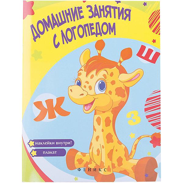 Домашние занятия с логопедомОзнакомление с окружающим миром<br>Характеристики:<br><br>• тип игрушки: книга;<br>• возраст: от 0 лет; <br>• автор: Белых В. А.;<br>• материал: картон, бумага;<br>• количество страниц: 48;<br>• вес: 210 гр;<br>• размер: 26х20х0,5 см;<br>• бренд: Fenix.<br><br>Книга «Домашние занятия с логопедом» - это издание, которое по большей части станет отличным приобретением для детей любого возраста. Такое издание может стать отличным дополнением к занятиям в школе или детском саду и даже дома.<br><br>Как сделать речь ребёнка чёткой и правильной? Как помочь малышy овладеть всеми звуками родного языка? Ответить на эти вопросы вам поможет наша книга. Выполняя задания, ребенок сможет автоматизировать и закрепить в речи тс зву ки, которые чаще всего вызывают трудности. Кроме того, он разовьёт фонематический слух, овладеет звуко-буквенным анализом слова, расширит словарный запас и потренирует связную речь. А яркие наклейки и игра плакат сделают процесс обучения интересным и увлекательным. Работа с наклейками поможет развить мелкую моторику и координацию движений рук. Объясните ребенку, что задания можно выполнять, используя наклейки. Обязательно работайте над правильным произношением звуков в повседневной жизни. Игра-плакат поможет ещё раз потренироваться в произношении звуков. Предложите ребенку назвать предметы, нарисованные на картинках, придумать предложения или короткие рассказы по ним. Если в игре участвуют несколько детей, сочинять можно поочередно. Если ребенок уже умеет читать, тогда прого варивайте слова, чётко произнося выделенные звуки.<br><br>Книги серии будут полезны воспитателям дошкольных образовательных учреждений, гувернерам и родителям для занятий с детьми как в детском саду, так и дома.<br><br>Книгу «Домашние занятия с логопедом» можно купить в нашем интернет-магазине.<br>Ширина мм: 260; Глубина мм: 200; Высота мм: 5; Вес г: 210; Возраст от месяцев: 0; Возраст до месяцев: 72; Пол: Унисекс; Возраст: Детский; SKU: 7339055;