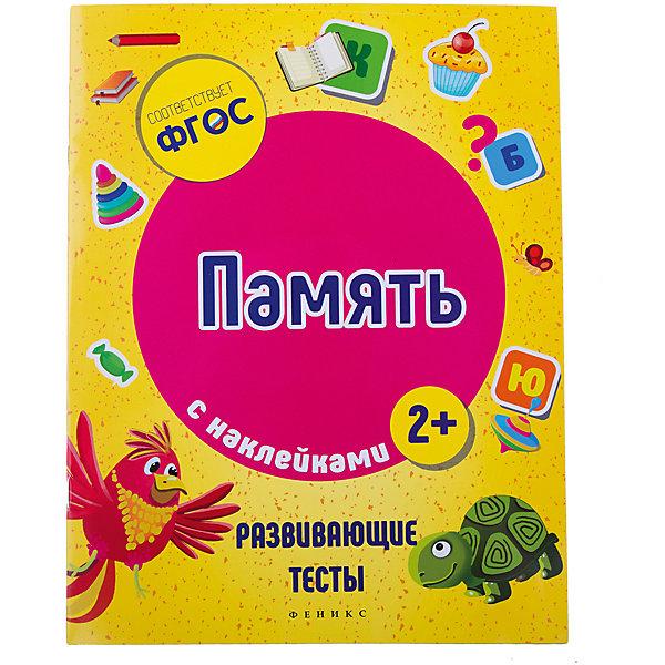 Купить Память, Fenix, Россия, Унисекс