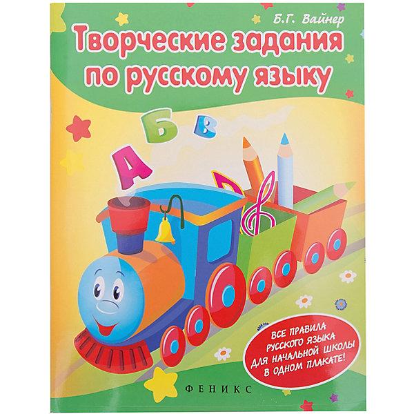 Творческие задания по рус.языку:кроссворды,шарады Fenix