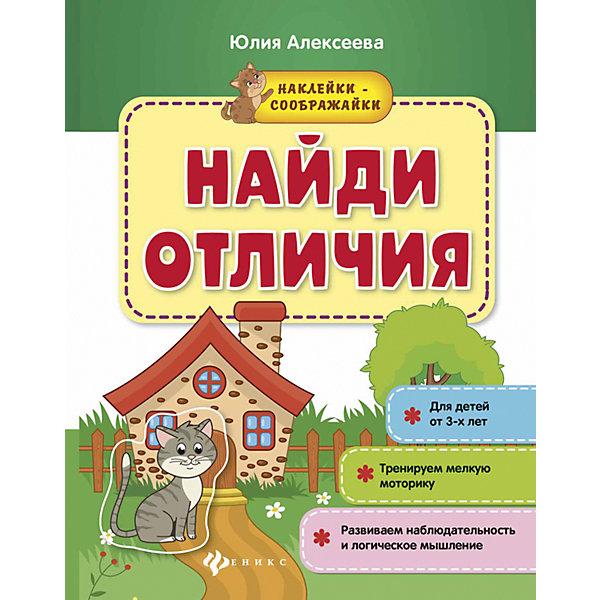 Найди отличия: книжка с наклейкамиКнижки с наклейками<br>Характеристики:<br><br>• тип игрушки: книга;<br>• тип: развивающая и познавательная литература для дошкольников;<br>• возраст: от 3 лет;<br>• количество страниц: 8;<br>• материал: картон, бумага;<br>• автор: Алексеева Ю.;<br>• художник: Таширова Ю.;<br>• вес: 52 гр;<br>• размер: 25,8х20х0,1 см;<br>• бренд: Fenix.<br><br>Книга «Найди отличия: книжка с наклейками»  - это серия книг для дошкольников. Книжка предназначена для занятий с малышами от  трех лет и старше. В книгах серии прорабатываются навык ориентации в пространстве (право-лево, верх-низ); логическое мышление, поиск общего и различного (найди отличия, спрячь лишнее). <br><br>Используя наклейки для выполнения заданий, малыш не только тренирует мелкую моторику, но и лучше запоминает полученную информацию. Автор книги Юлия Алексеева - мама, педагог и создатель авторской методики «ЯСАМ». Можно собрать всю серию для занятий с детьми. <br><br>Книгу «Найди отличия: книжка с наклейками» можно купить в нашем интернет-магазине.<br>Ширина мм: 258; Глубина мм: 200; Высота мм: 1; Вес г: 52; Возраст от месяцев: 0; Возраст до месяцев: 72; Пол: Унисекс; Возраст: Детский; SKU: 7339070;
