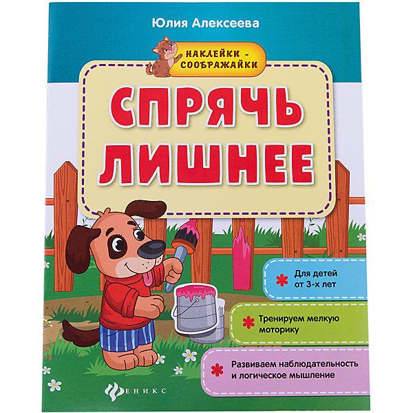Спрячь лишнее: книжка с наклейкамиКнижки с наклейками<br>Характеристики:<br><br>• тип игрушки: книга;<br>• тип: развивающая и познавательная литература для дошкольников;<br>• возраст: от 3 лет;<br>• количество страниц: 8;<br>• материал: картон, бумага;<br>• автор: Алексеева Ю.;<br>• художник: Таширова Ю.;<br>• вес: 52 гр;<br>• размер: 25,8х20х0,1 см;<br>• бренд: Fenix.<br><br>Книга «Спрячь лишнее: книжка с наклейками»  - это серия книг для дошкольников. Книжка предназначена для занятий с малышами от  трех лет и старше. В книгах серии прорабатываются навык ориентации в пространстве (право-лево, верх-низ); логическое мышление, поиск общего и различного (найди отличия, спрячь лишнее). <br><br>Используя наклейки для выполнения заданий, малыш не только тренирует мелкую моторику, но и лучше запоминает полученную информацию. Автор книги Юлия Алексеева - мама, педагог и создатель авторской методики «ЯСАМ». Можно собрать всю серию для занятий с детьми. <br><br>Книгу «Спрячь лишнее: книжка с наклейками» можно купить в нашем интернет-магазине.<br>Ширина мм: 258; Глубина мм: 200; Высота мм: 1; Вес г: 52; Возраст от месяцев: 0; Возраст до месяцев: 72; Пол: Унисекс; Возраст: Детский; SKU: 7339071;
