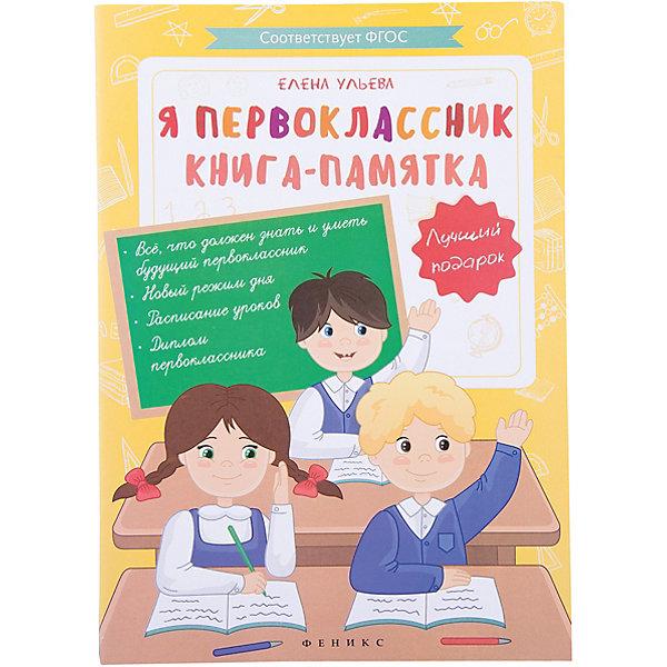 Я первоклассник: книга-памяткаДетская психология и здоровье<br>Характеристики:<br><br>• тип игрушки: книга;<br>• тип: развивающая и познавательная литература для дошкольников;<br>• возраст: от 0 лет;<br>• количество страниц: 31;<br>• материал: картон, бумага;<br>• автор: Ульева Е. А.;<br>• вес: 76 гр;<br>• размер: 23,7х16,5х0,3 см;<br>• бренд: Fenix.<br><br>Книга «Я первоклассник: книга-памятка»  предназначена для деток, которые вот-вот пойдут в школу. Правильно подготовиться к нему поможет эта книга. Что ждёт ребёнка в школе? Как подружиться с одноклассниками? Какие трудности могут возникать во время учёбы? Ответы на самые важные вопросы и полный список того, что должен знать и уметь будущий первоклассник, даёт опытный педагог Елена Ульева.<br><br>Книгу «Я первоклассник: книга-памятка» можно купить в нашем интернет-магазине.<br>Ширина мм: 237; Глубина мм: 165; Высота мм: 3; Вес г: 76; Возраст от месяцев: 0; Возраст до месяцев: 72; Пол: Унисекс; Возраст: Детский; SKU: 7339077;