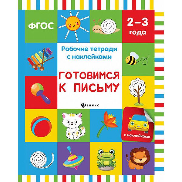 Готовимся к письму: рабочая тетрадьПрописи<br>Характеристики:<br><br>• тип игрушки: рабочая тетрадь;<br>• тип: развивающая и познавательная литература для дошкольников;<br>• возраст: от 2 лет;<br>• количество страниц: 16;<br>• материал: картон, бумага;<br>• автор: Белых В. А.; <br>• вес: 70 гр;<br>• размер: 26,1х20х0,2 см;<br>• бренд: Fenix.<br><br>Книга «Готовимся к письму: рабочая тетрадь»  подойдет для занятий с дошкольниками. Эта книжка с занимательными заданиями предназначена для развития детей 2-3 лет. Занимаясь по этой книжке, вы сможете в доступной и занимательной форме познакомить малыша с противоположными понятиями. <br><br>А также развить внимание, восприятие и мышление ребенка. Объясните малышу, как нужно выполнять каждое задание. Помогите найти необходимую наклейку, покажите, куда ее нужно наклеить. Для выполнения некоторых заданий малышу потребуется карандаш. Не забывайте похвалить малыша за удачно выполненную работу. <br><br>Книгу «Готовимся к письму: рабочая тетрадь» можно купить в нашем интернет-магазине.<br>Ширина мм: 261; Глубина мм: 200; Высота мм: 2; Вес г: 69; Возраст от месяцев: 0; Возраст до месяцев: 72; Пол: Унисекс; Возраст: Детский; SKU: 7339082;