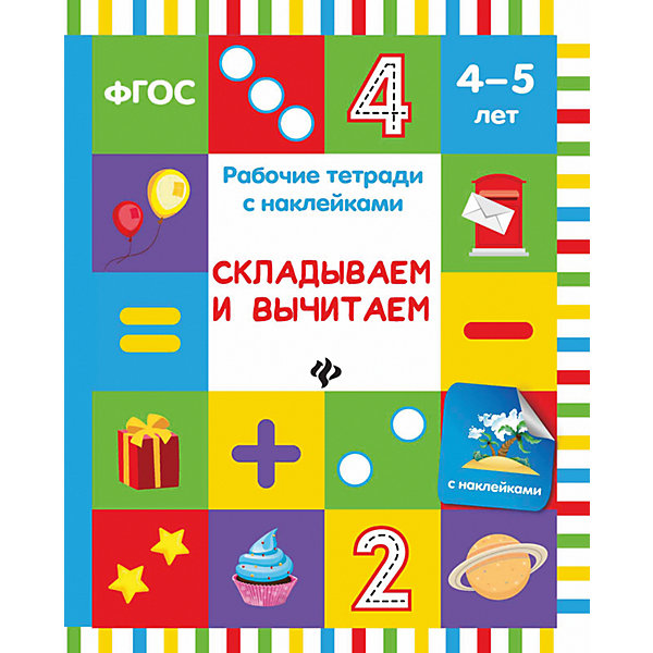 Складываем и вычитаем: рабочая тетрадьПособия для обучения счёту<br>Характеристики:<br><br>• тип игрушки: рабочая тетрадь;<br>• тип: развивающая и познавательная литература для дошкольников;<br>• возраст: от 4 лет;<br>• количество страниц: 16;<br>• материал: картон, бумага;<br>• автор: Белых В. А.; <br>• вес: 68 гр;<br>• размер: 26,1х20х0,2 см;<br>• бренд: Fenix.<br><br>Книга «Складываем и вычитаем: рабочая тетрадь»  подойдет для занятий с дошкольниками. Эта книжка с занимательными заданиями предназначена для развития детей от 4 лет. Занимаясь по этой книжке, вы сможете в доступной и занимательной форме повторить с малышом цифры, закрепить навыки счета, научить сравнивать количество предметов, складывать и вычитать, решать простые примеры и задачи, а также развить внимание, восприятие и мышление ребенка.<br><br>Объясните малышу, как нужно выполнять каждое задание. Помогите найти необходимую наклейку, покажите, куда ее нужно наклеить. Для выполнения некоторых заданий малышу потребуется карандаш. Не забывайте похвалить малыша за удачно выполненную работу. <br><br>Книгу «Складываем и вычитаем: рабочая тетрадь» можно купить в нашем интернет-магазине.<br>Ширина мм: 260; Глубина мм: 200; Высота мм: 2; Вес г: 69; Возраст от месяцев: 0; Возраст до месяцев: 72; Пол: Унисекс; Возраст: Детский; SKU: 7339091;