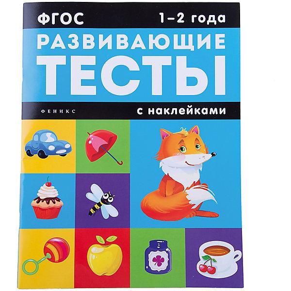 1-2 года: развивающие тестыТесты и задания<br>Характеристики:<br><br>• тип игрушки: книга;<br>• тип: развивающая и познавательная литература для дошкольников;<br>• возраст: от 1 года;<br>• количество страниц: 32<br>• материал: картон, бумага;<br>• автор: Белых В. А.; <br>• художник: Шумская Софья;<br>• вес: 122 гр;<br>• размер: 26х20х0,2 см;<br>• бренд: Fenix.<br><br>Книга «1-2 года: развивающие тесты»  подойдет для занятий с дошкольниками. Это книга с тестовыми заданиями, при помощи которых можно проверить, соответствует ли развитие ребёнка и уровень его знаний по основным разделам программы возрастным нормам.<br><br>Объясните малышу задание, предоставьте возможность выполнить его самостоятельно. Помогите только в том случае, если ребенок испытывает значительные затруднения. Не забудьте во время выполнения заданий поддерживать положительный эмоциональный настрой, обязательно похвалите маленького ученика за старание.  Серия включает в себя несколько книг, для продуктивных занятий можно собрать целую коллекцию.<br><br>Книгу «1-2 года: развивающие тесты» можно купить в нашем интернет-магазине.